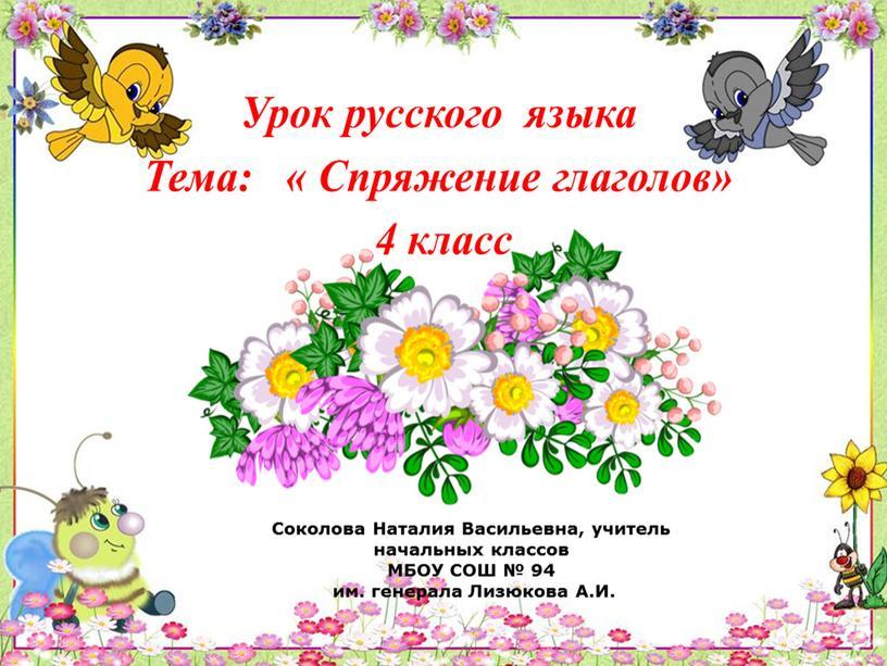 Соколова Наталия Васильевна, учитель начальных классов