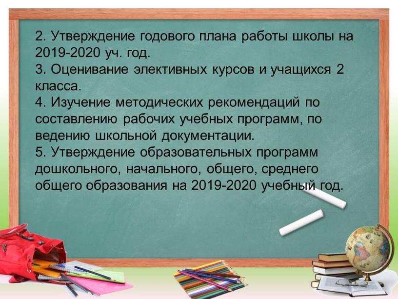 Утверждение годового плана работы школы на 2019-2020 уч