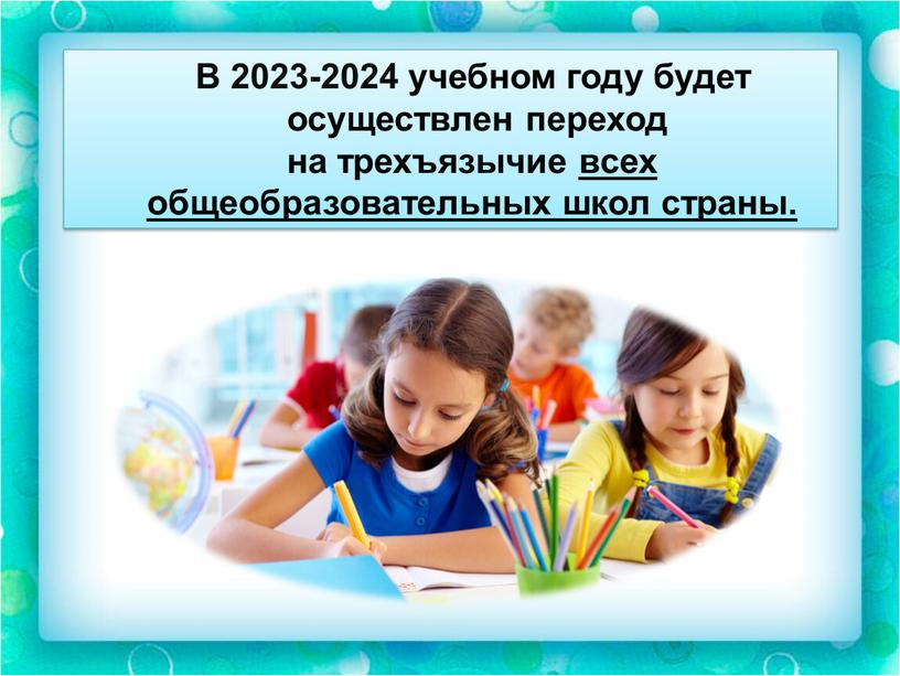 В 2023-2024 учебном году будет осуществлен переход на трехъязычие всех общеобразовательных школ страны