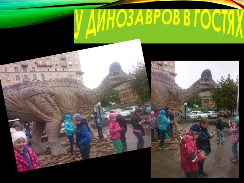 У динозавров в гостях