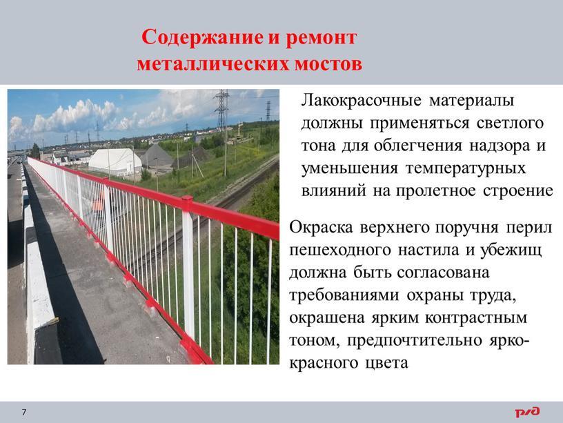 Содержание и ремонт металлических мостов