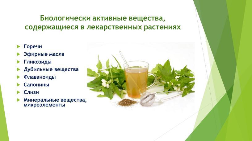 Биологически активные вещества, содержащиеся в лекарственных растениях