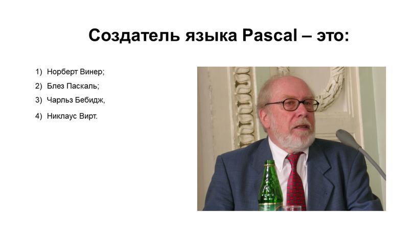 Создатель языка Pascal – это: