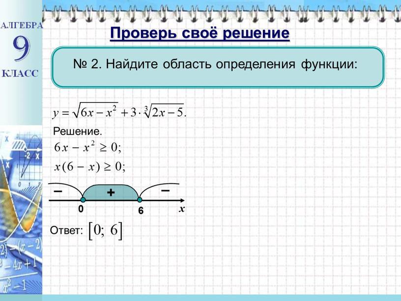 Проверь своё решение № 2. Найдите область определения функции: 6 0 – – +