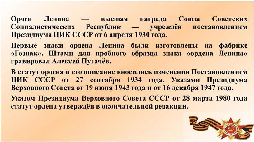 Орден Ленина — высшая награда Союза