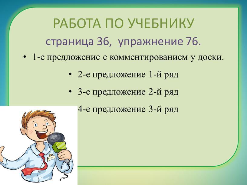 РАБОТА ПО УЧЕБНИКУ страница 36, упражнение 76
