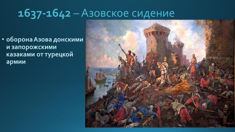 Азовское сидение оборона Азова донскими и запорожскими казаками от турецкой армии