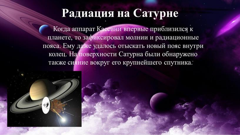 Радиация на Сатурне Когда аппарат