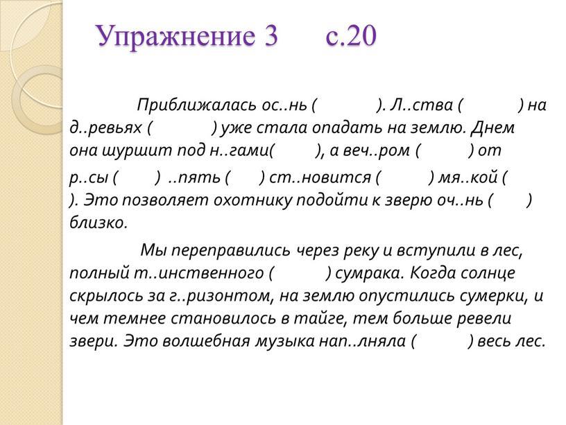 Упражнение 3 с.20