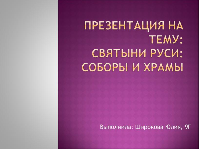 Презентация на тему: Святыни Руси: соборы и