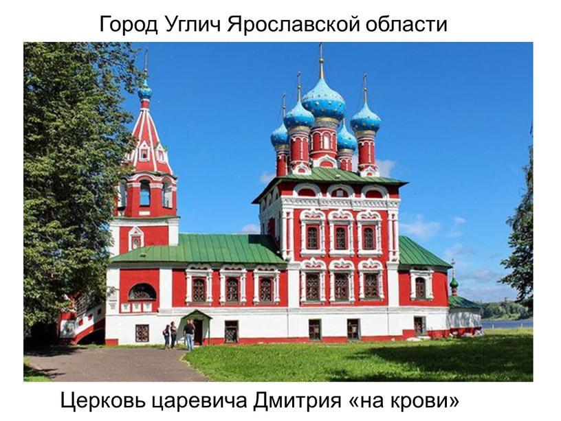Город Углич Ярославской области