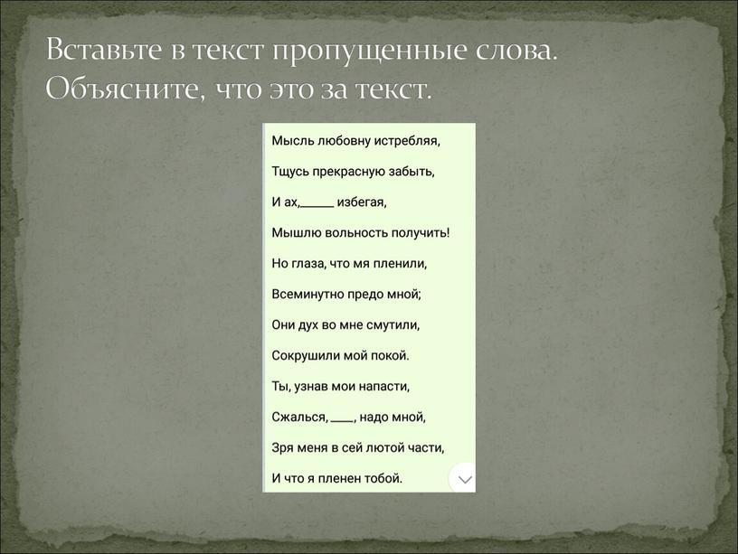 Вставьте в текст пропущенные слова