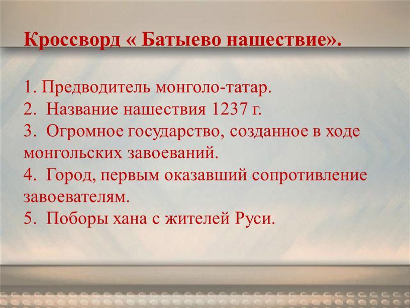 Кроссворд « Батыево нашествие»