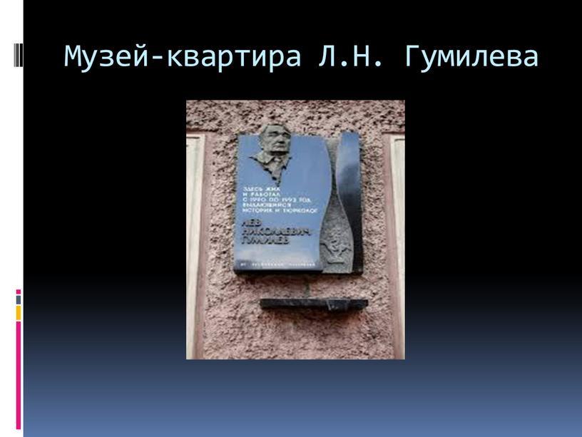 Музей-квартира Л.Н. Гумилева