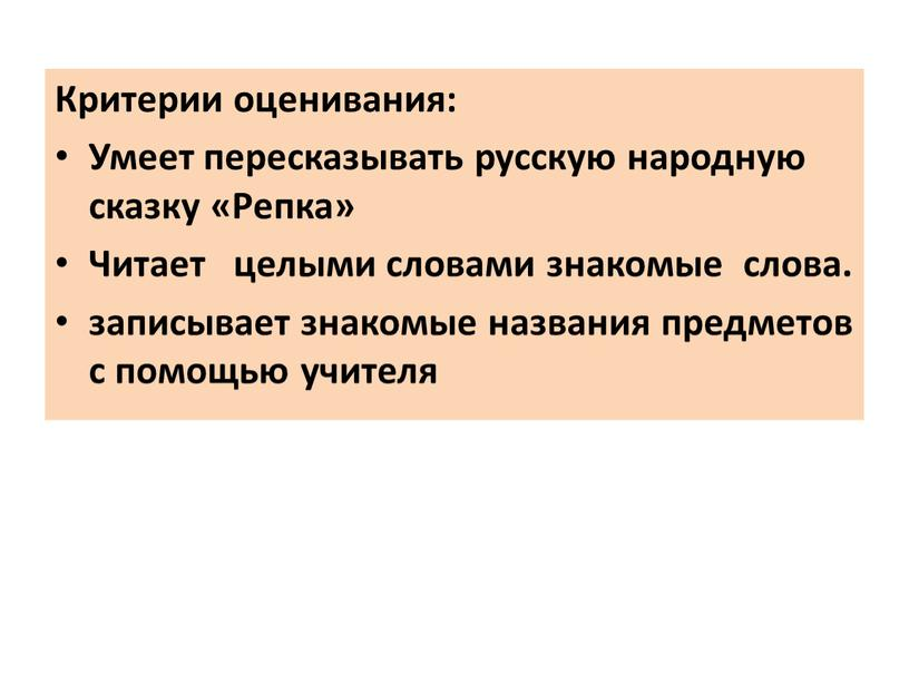 Критерии оценивания: Умеет пересказывать русскую народную сказку «Репка»
