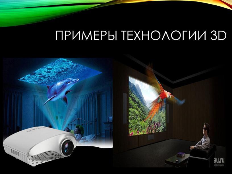 Примеры Технологии 3D