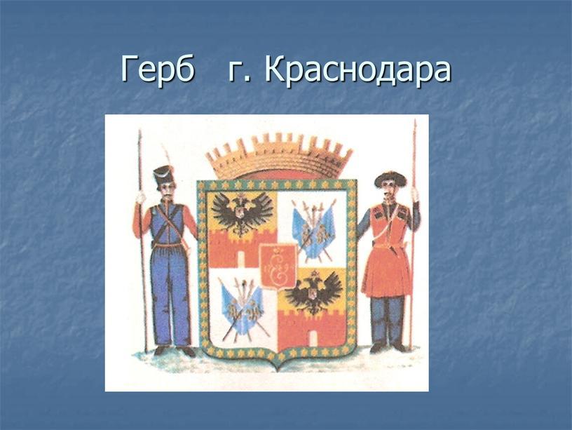 Герб г. Краснодара
