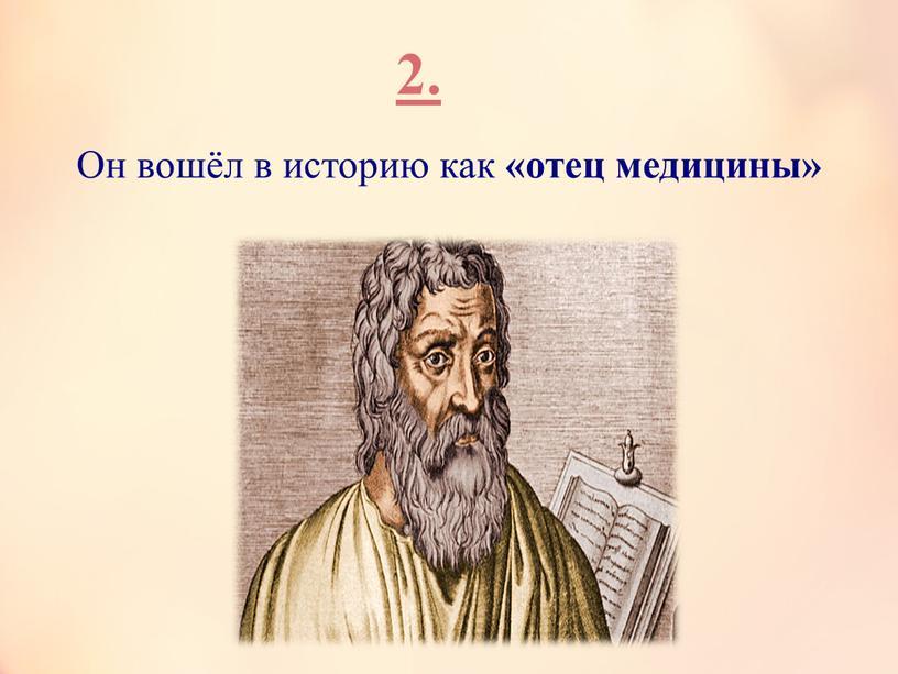Он вошёл в историю как «отец медицины»