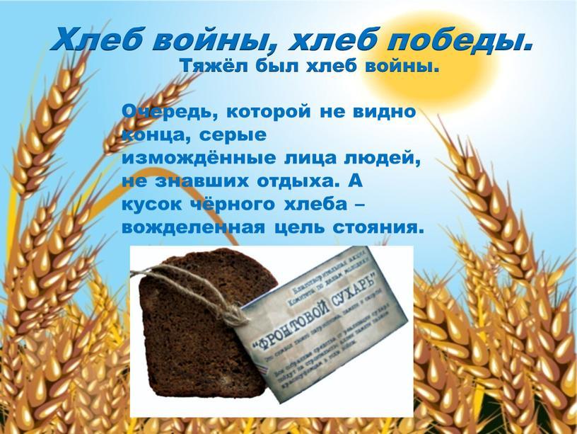 Хлеб войны, хлеб победы. Тяжёл был хлеб войны
