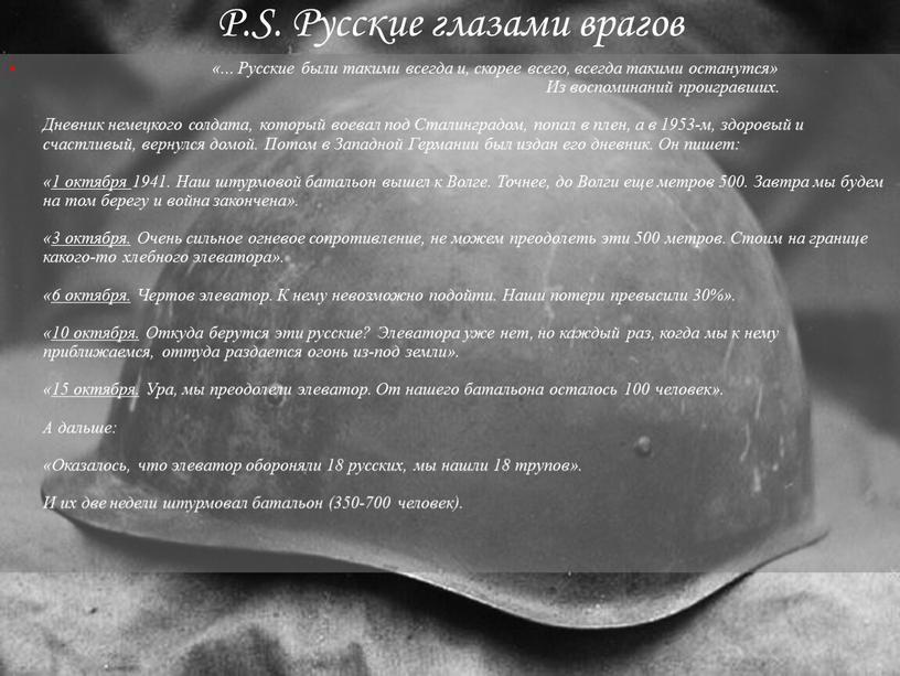 P.S. Русские глазами врагов «