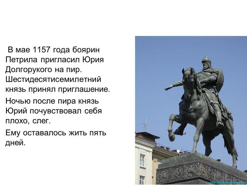 В мае 1157 года боярин Петрила пригласил