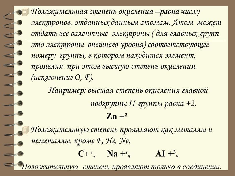 Положительная степень окисления –равна числу электронов, отданных данным атомам