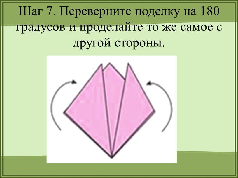 Шаг 7. Переверните поделку на 180 градусов и проделайте то же самое с другой стороны