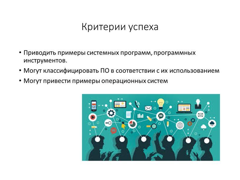 Критерии успеха Приводить примеры системных программ, программных инструментов