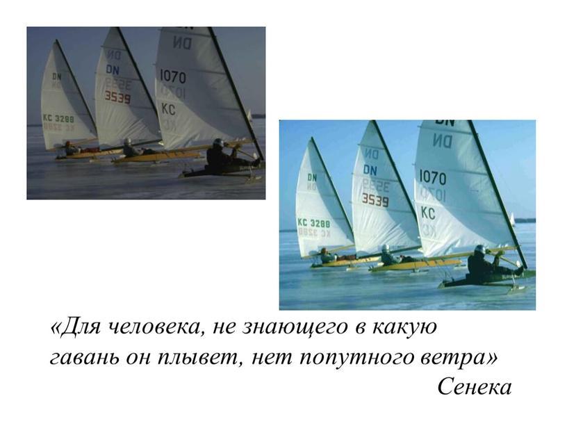 Для человека, не знающего в какую гавань он плывет, нет попутного ветра»