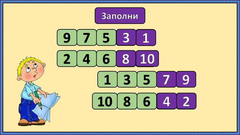 Заполни 9 7 5 2 4 6 1 3 5 10 8 6 … … … … … … … … 3 1 8 10…