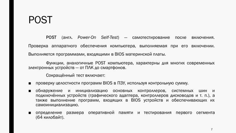 POST POST (англ. Power-On Self-Test ) — самотестирование после включения