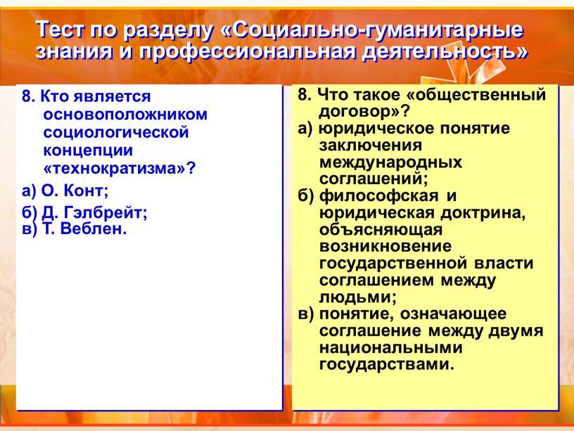 Тест по разделу «Социально-гуманитарные знания и профессиональная деятельность» 8