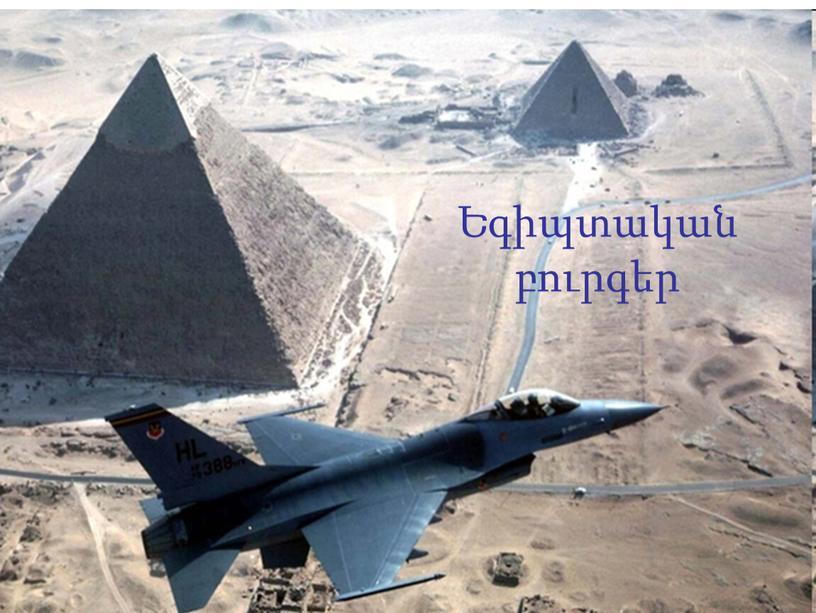 Եգիպտական բուրգեր