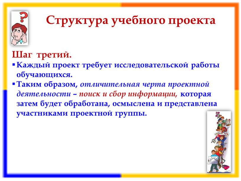 Структура учебного проекта Шаг третий