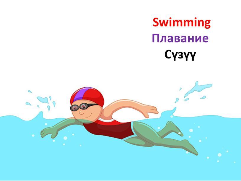 Swimming Плавание Сүзүү