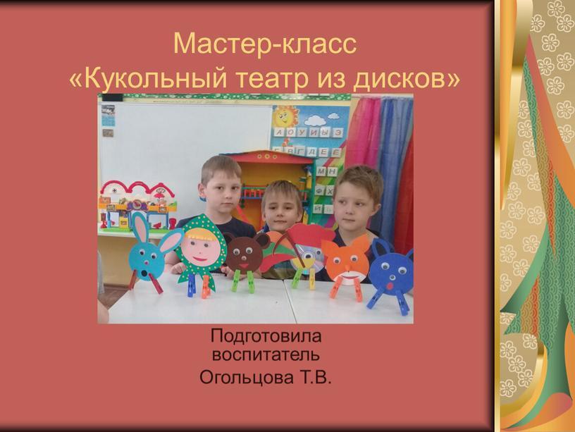 Мастер-класс «Кукольный театр из дисков»