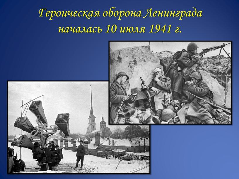 Героическая оборона Ленинграда началась 10 июля 1941 г