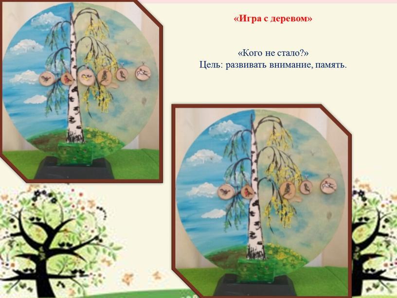Игра с деревом» «Кого не стало?»
