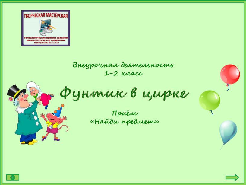 Фунтик в цирке Внеурочная деятельность 1-2 класс
