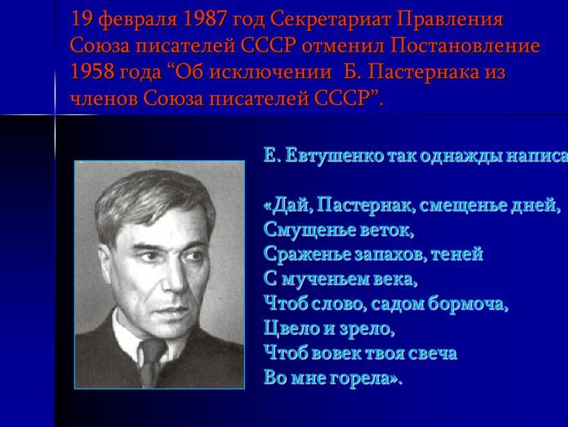 Секретариат Правления Союза писателей