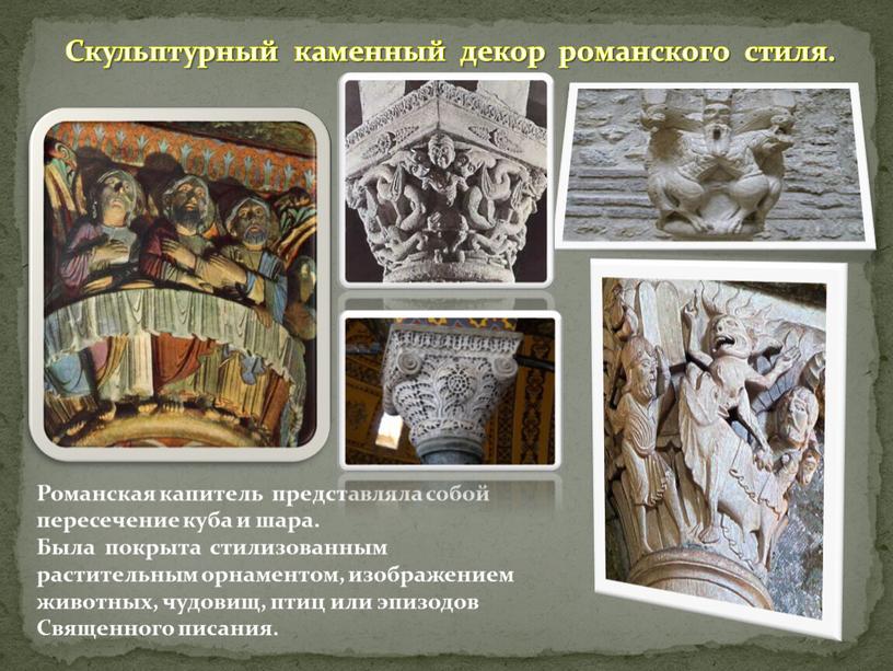Скульптурный каменный декор романского стиля