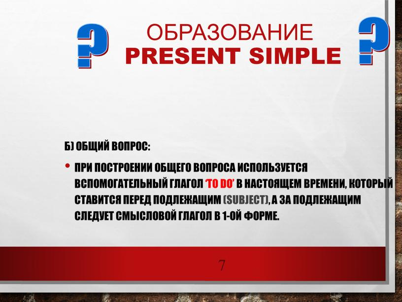 ОБРАЗОВАНИЕ PRESENT SIMPLE б)