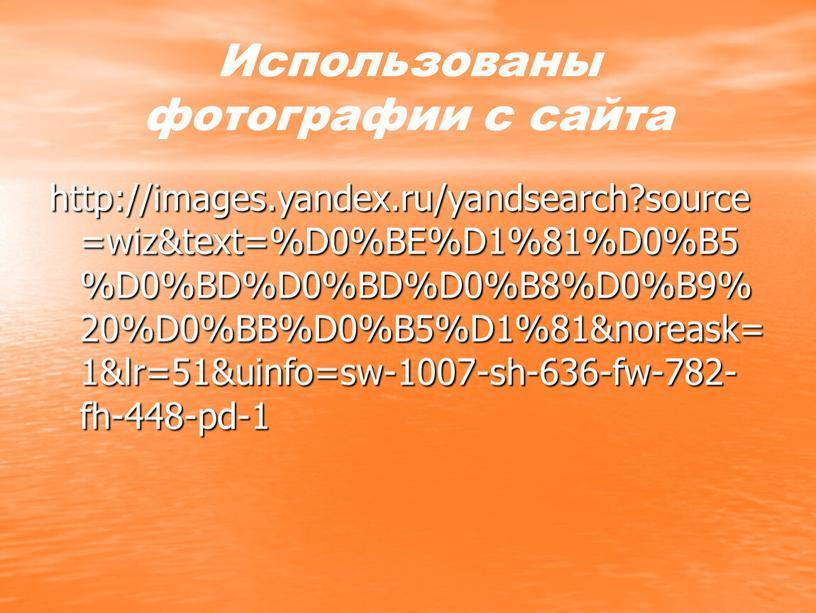 Использованы фотографии с сайта http://images
