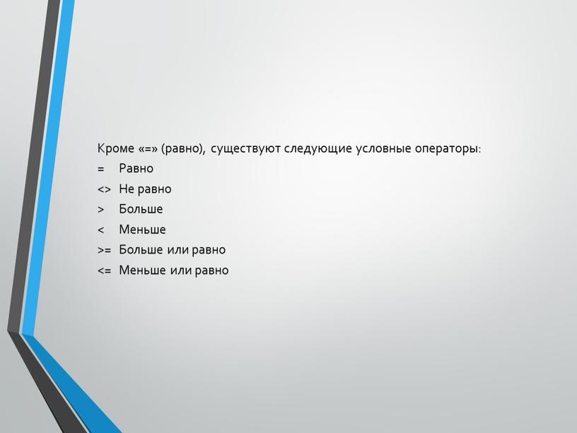 Кроме «=» (равно), существуют следующие условные операторы: =