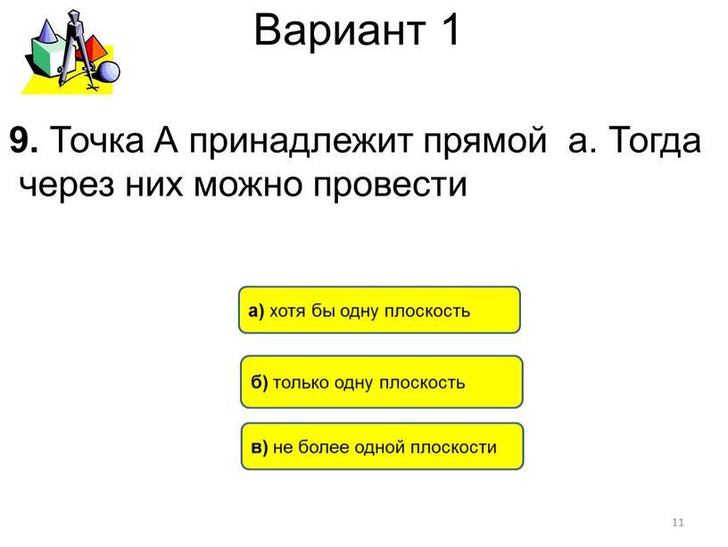 Вариант 1 9. Точка А принадлежит прямой а