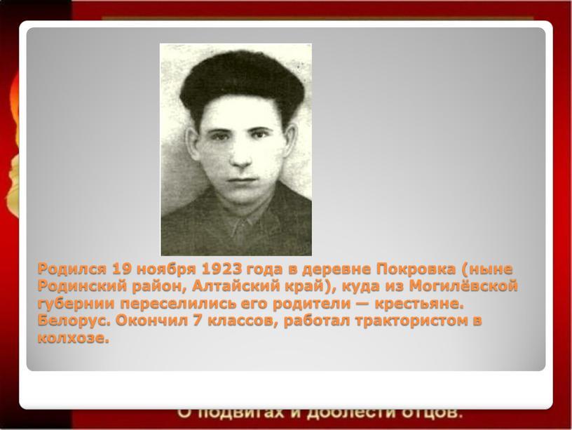 Родился 19 ноября 1923 года в деревне