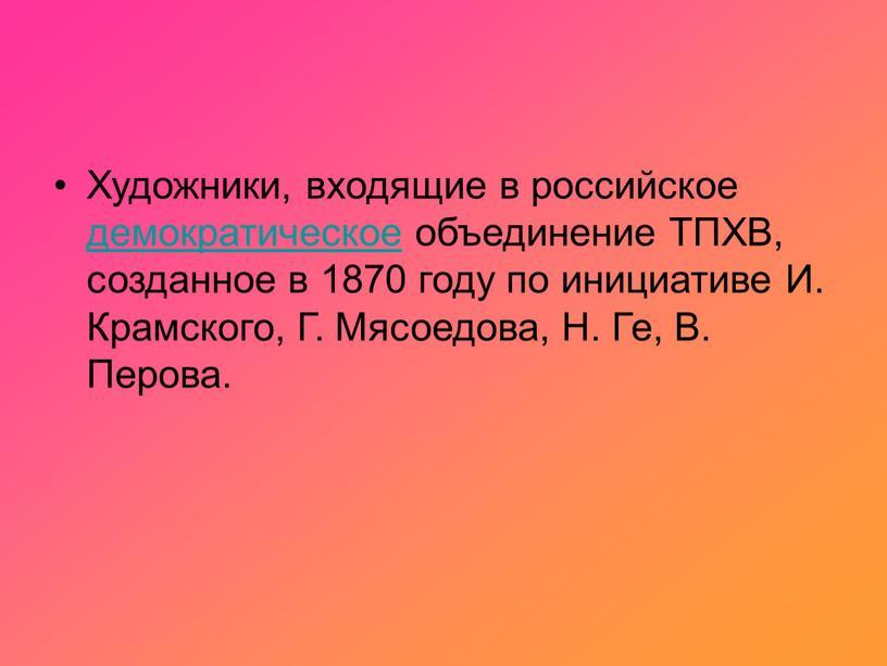 Художники, входящие в российское демократическое объединение