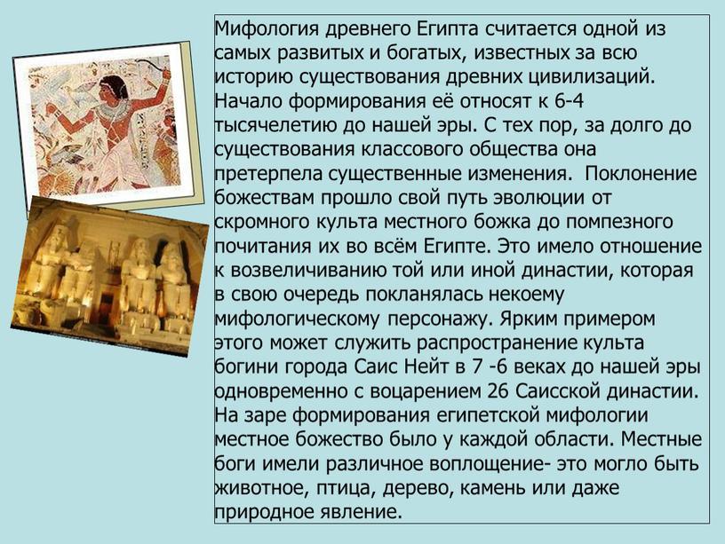 Мифология древнего Египта считается одной из самых развитых и богатых, известных за всю историю существования древних цивилизаций