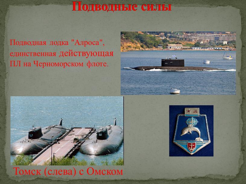 """Подводные силы Подводная лодка """"Алроса"""", единственная действующая"""