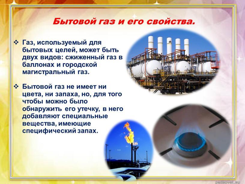 Бытовой газ и его свойства. Газ, используемый для бытовых целей, может быть двух видов: сжиженный газ в баллонах и городской магистральный газ